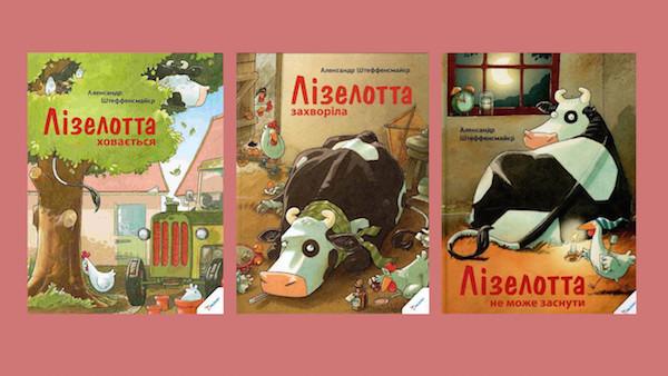 Книжки про корову Лізелотту, Олександр Штеффенсмайер