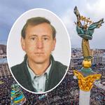 Олександр Подригун Небесна сотня