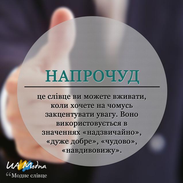 Модне слівце Нишпорити український сленг, неологізми, жаргонізми
