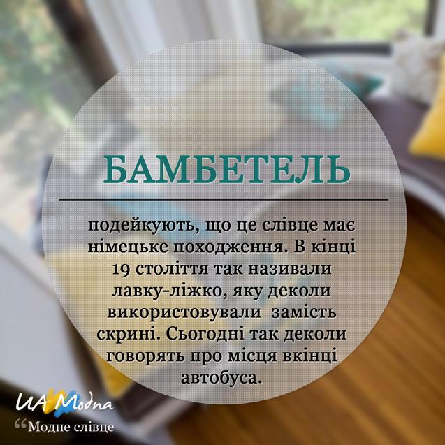 Бамбетель