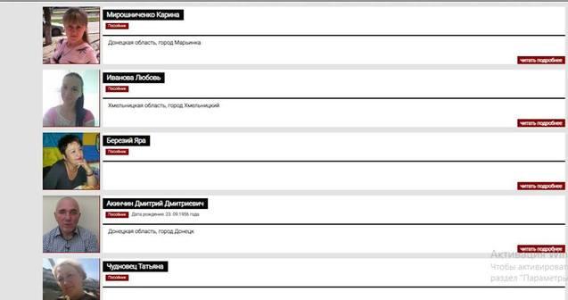 ОТВЕТ УКРАИНЕ: СПЕЦСЛУЖБЫ Т.Н. ДНР МАССОВО РАСКРУЧИВАЮТ САЙТ ТРИБУНАЛ 1/1