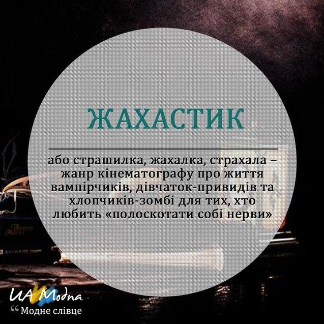 Жахастик