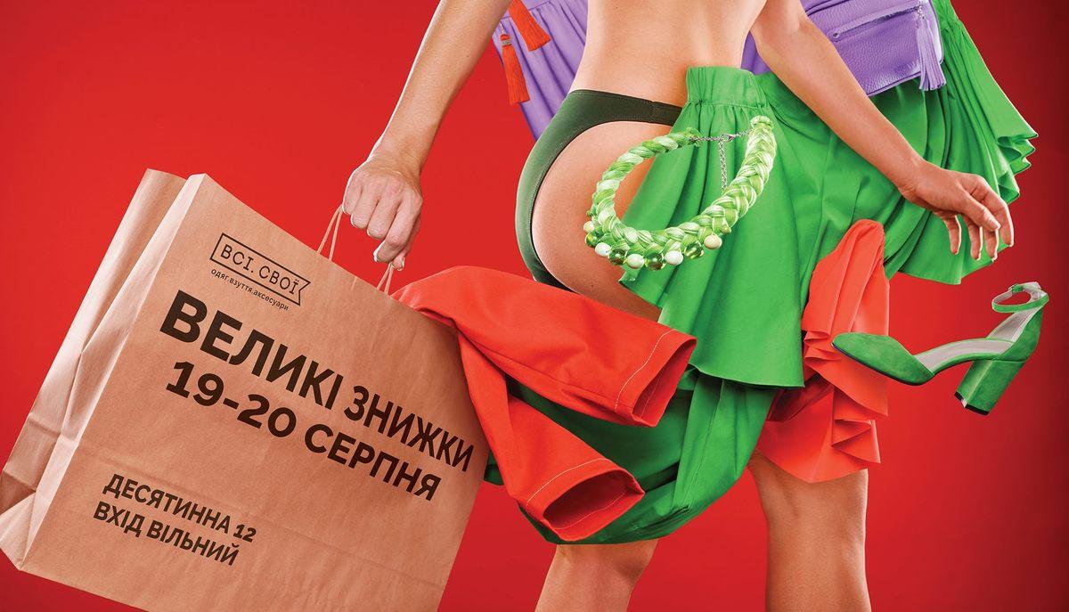 ff0227aff46ce3 Розпродаж від маркету Всі. Свої: знижки до 70% на найкращі українські  бренди!