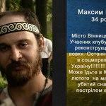 Максим Шимко Небесна сотня