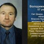 Володимир Кіщук Небесна сотня