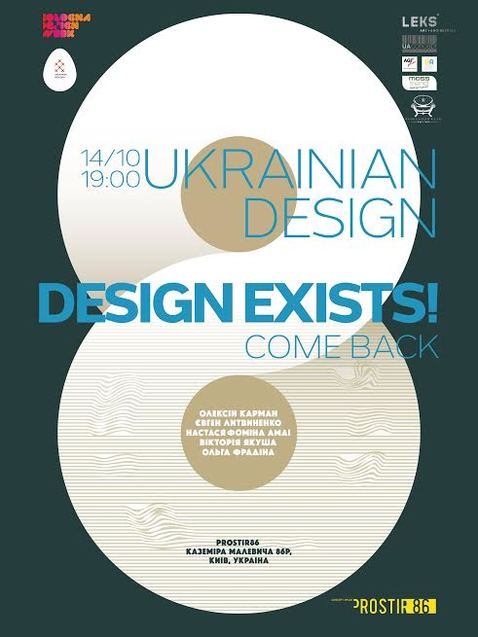 Ukrainian Design. Design exists!