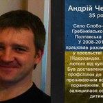 Андрій Черненко Небесна сотня