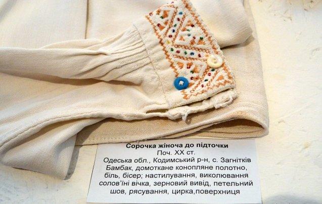 Вишиванки, Одеса, орнамент