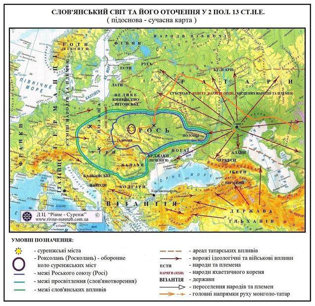 знищення Київської Русі