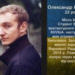 Олександр Плеханов Небесна сотня
