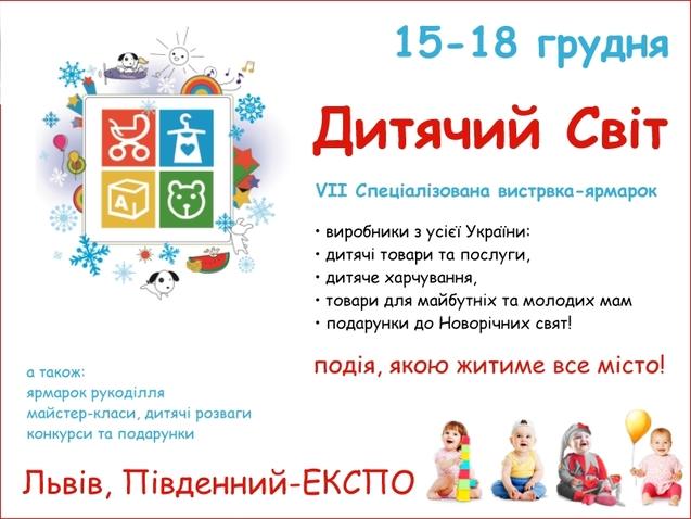 15-18 грудня у Львові відбудеться Спеціалізована виставка-ярмарок Дитячий  світ 1 1 f7639454d28a8