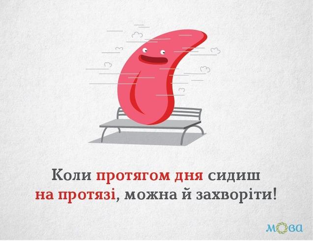 помилки в українській мові: протягом