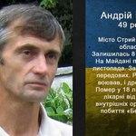 Андрій Корчак Небесна сотня