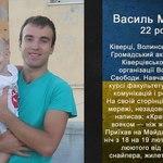 Василь Мойсей Небесна сотня