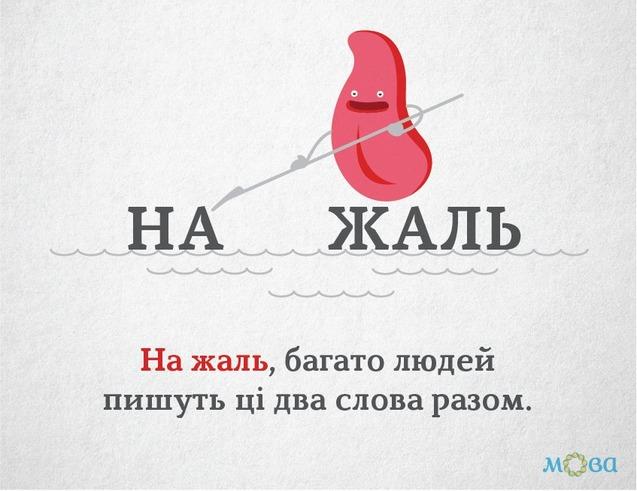 помилки в українській мові: на жаль
