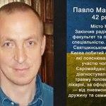 Павло Мазуренко Небесна сотня