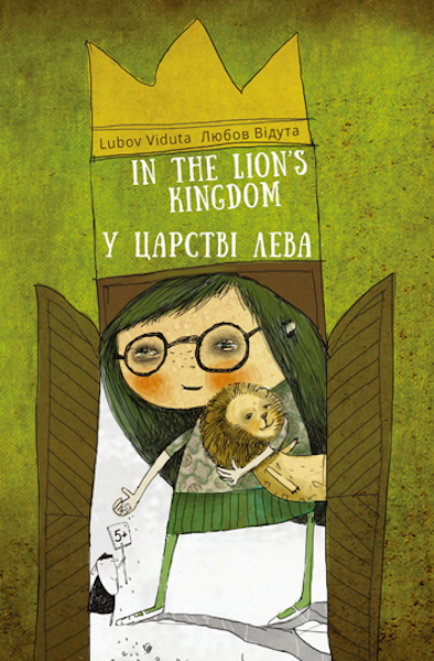 У царстві лева/In the Lion`s Kingdom
