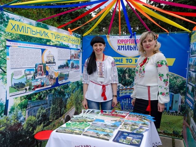 Всеукраїнський туристичний фестиваль У гості до українців