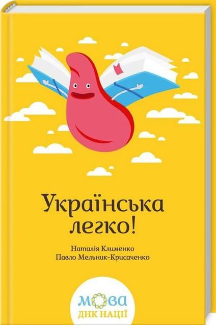 Українська легко