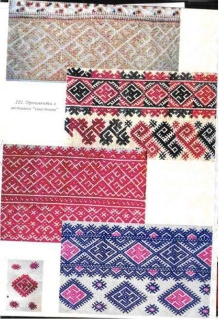 вишивка, орнаменти