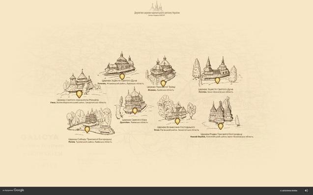 Google запустив віртуальний тур дерев'яними церквами Карпатського регіону 1/1