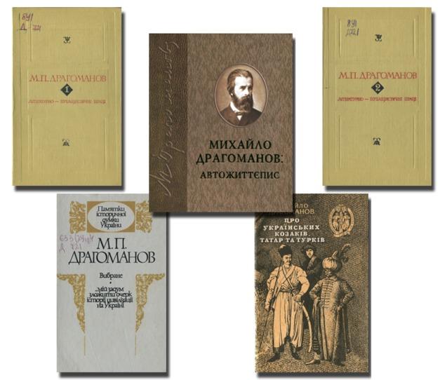 книги Михайла Драгоманова
