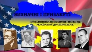 Визначні і призабуті: письменники, публіцисти і науковці діаспори ХХ ст.