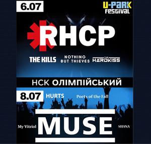 Найочікуваніша музична подія року: UPark Festival