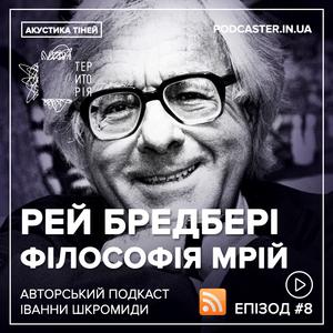 Аудіоподкаст Акустика тіней #8 Рей Бредбері. Філософія мрій