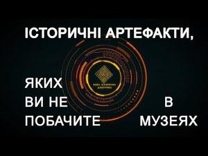 Частинки історії України, яких ви не побачите в музеях