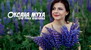 В мережі з'явилась сучасна версія відомої української пісні Тече річка невеличка