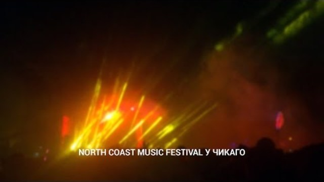 North Coast Music Festival у Чикаго