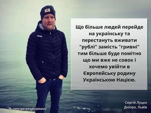 Дніпрянин Сергій Луцко розповів про свій перехід на українську мову