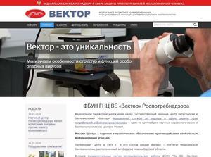 Короновірус. Зроблено в Московії на ФБУН ГНЦ ВБ «Вєктор»