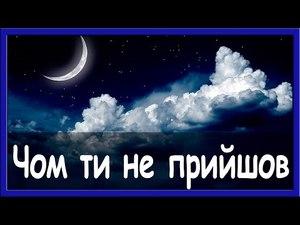 Українські пісні онлайн. Чом ти не прийшов