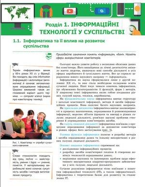 інформаційні технології сучасності