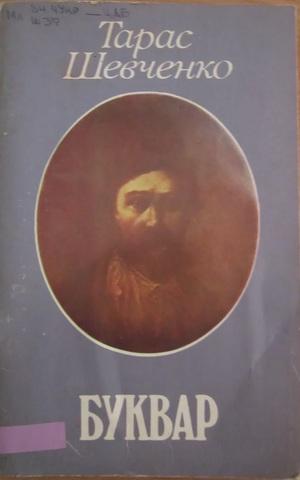 Тарас Шевченко - автор підручника
