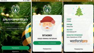 Легальність новорічної ялинки можна перевірити в онлайні та мобільному додатку