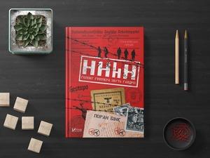 Рух опору: історія протистояння і боротьби за свободу