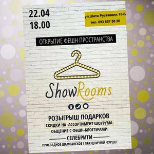 Офіційне відкриття ShowRooms 22.04