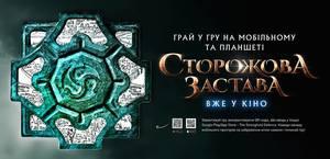 За українським фільмом Сторожова застава створили гру