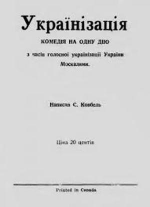 ОСНОВНІ ВИСНОВКИ З ІСТОРИЧНОГО ЕКСКУРСУ (Ч. 2)