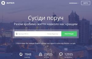 В Україні з'явився сервіс, який об'єднує сусідів для вирішення комунальних проблем