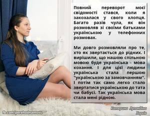 Роматична історія переходу на українську від харків'янки Катерини Лупандіної