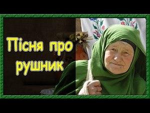 Українська пісня про маму. Рідна мати моя, ти ночей не доспала