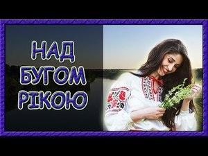 Українські пісні про кохання. Над Бугом рікою