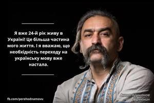 Історія переходу на українську від вірменина Ашота Арушанова
