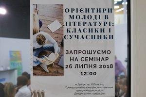 На Всеукраїнському семінарі в Дніпрі було визначено літературні орієнтири для молоді