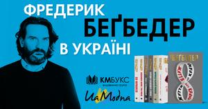 КМ-Букс запрошує на зустріч з Фредериком Беґбедером у Києві