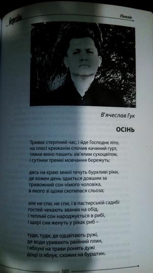 В'ячеслав гук. Журнал «Березіль», № 4, 2019.
